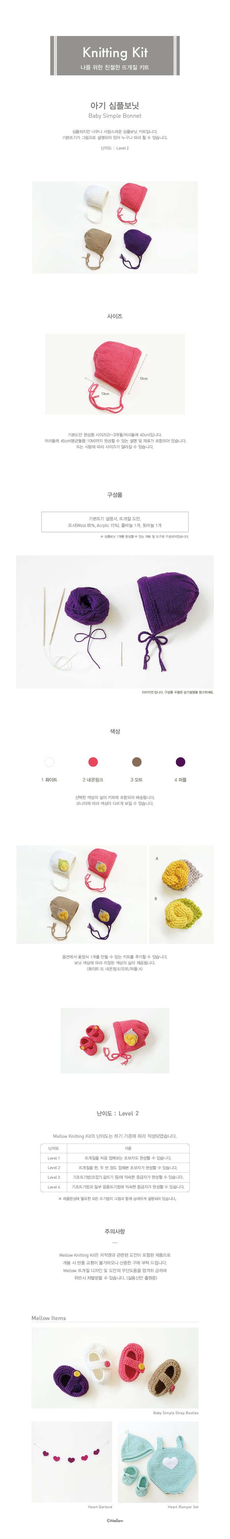 니팅 키트 - 신생아 심플 보닛 - 멜로우, 17,000원, 아기용품DIY, 아기용품DIY